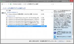 Windows8.1 Update
