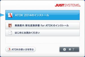 ATOK2014 for Windows